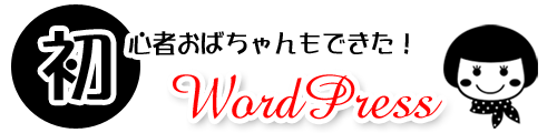 初心者おばちゃんもできた!WordPress(ワードプレス)講座
