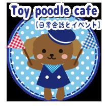 LINEスタンプトイプードルカフェ【日常会話とイベント】